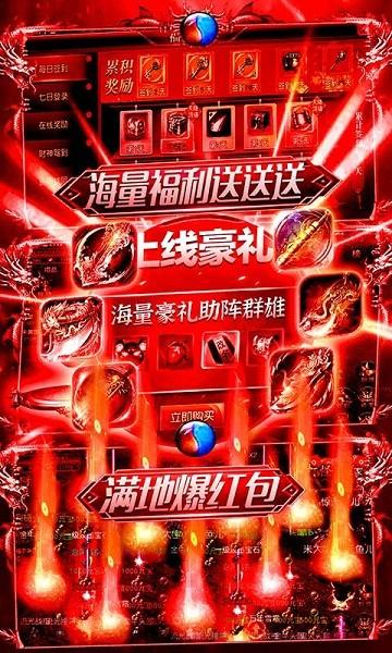 烈焰重生送10万元宝 v1 安卓版 3