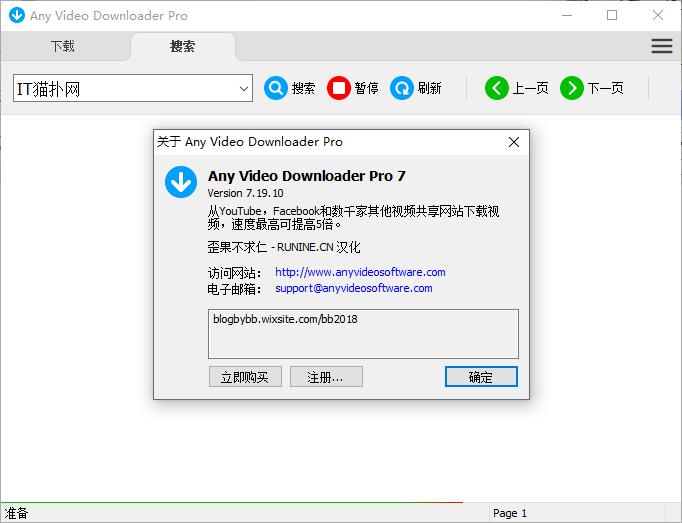 全网视频下载(Any Video Downloader Pro) 绿色免费版 1