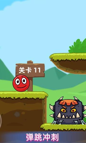 暴走球球 v1.2 安卓版 1