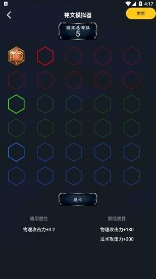 荣耀训练营最新版 v1.0.0 安卓版 3