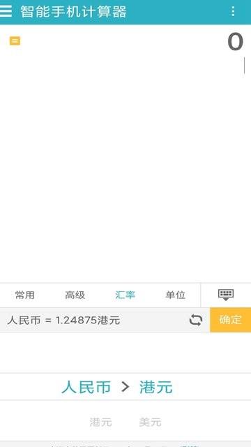 手机万能计算器软件中文版 v6.4 安卓版 1
