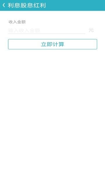 手机万能计算器软件中文版 v6.4 安卓版 3