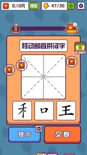 汉字高手游戏