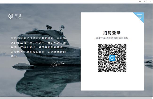 华通3.0mac os版下载