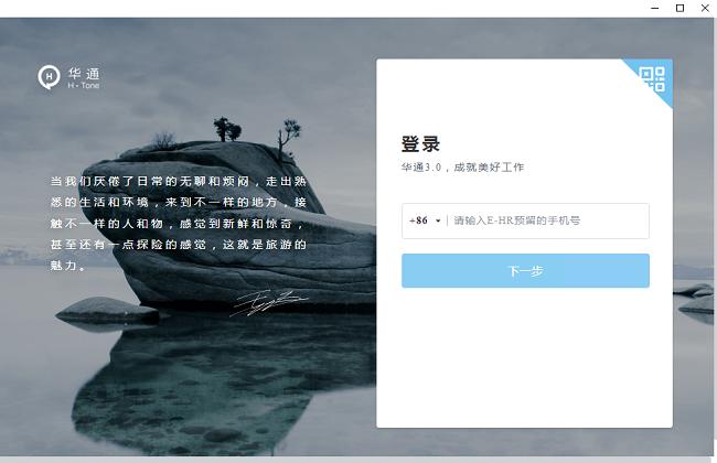华通3.0mac os客户端 v4.1.24 官方版 1
