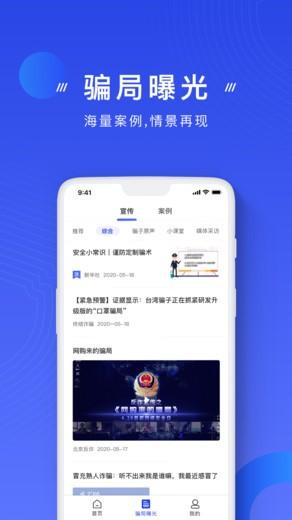 公安部国家反诈中心苹果版 v1.1.12 iPhone版 0