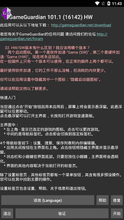gg修改器 v101.1 安卓汉化版 0