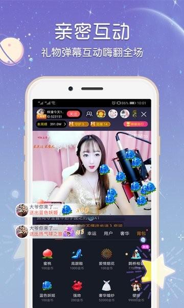 蜜桃直播app