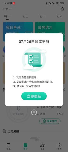 悠骑线 v5.1.9 安卓版0
