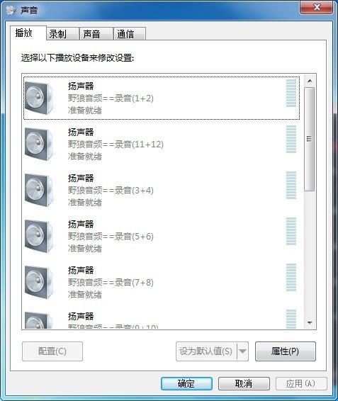 ASIO驱动(多通道) v3.5 官方版 1