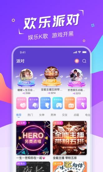 Hi星球app v2.1.0 安卓版 2