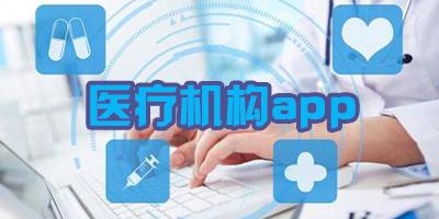 医疗机构app