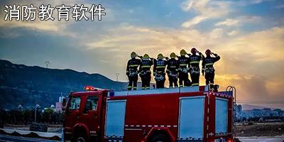 消防教育软件