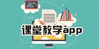课堂教学app