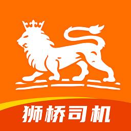 狮桥司机app苹果版