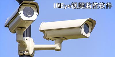 UMEye视频监控软件