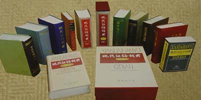 现代汉语词典app