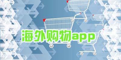 海外购物app