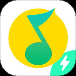 QQ音乐简洁版手机版