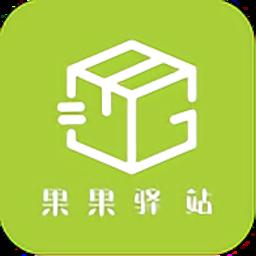 果果驿站v1.47 安卓版