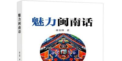 闽南语app