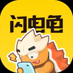 闪电龟app官方版