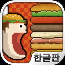 巨型汉堡包小游戏