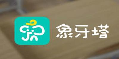 象牙塔app下载-象牙塔客户端-象牙塔下载安装