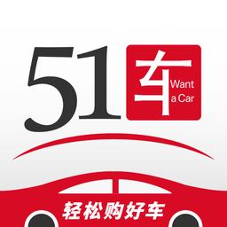 51车买车软件