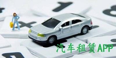 汽车租赁app-汽车租赁软件手机版-汽车租赁软件平台