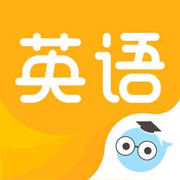 研小白英语app苹果版