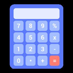 手机万能计算器软件中文版