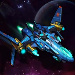 全明星战机最新版
