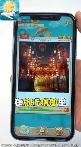 旅行拼图手机版 v1.1.2.0 安卓版 2