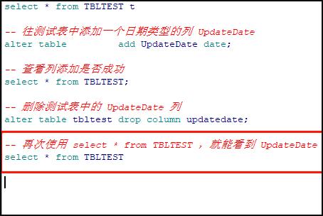 oracle中使用SQL语句修改字段类型