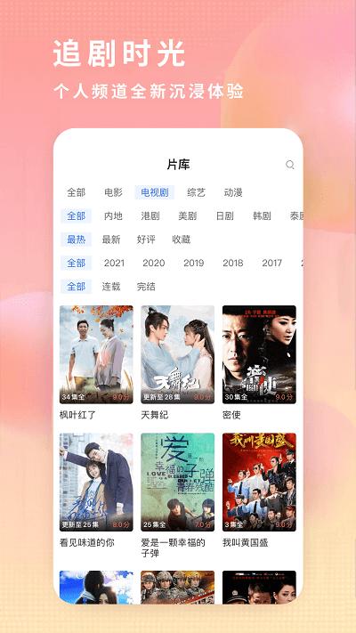 飞瓜影视app v1.8.0 安卓版 0