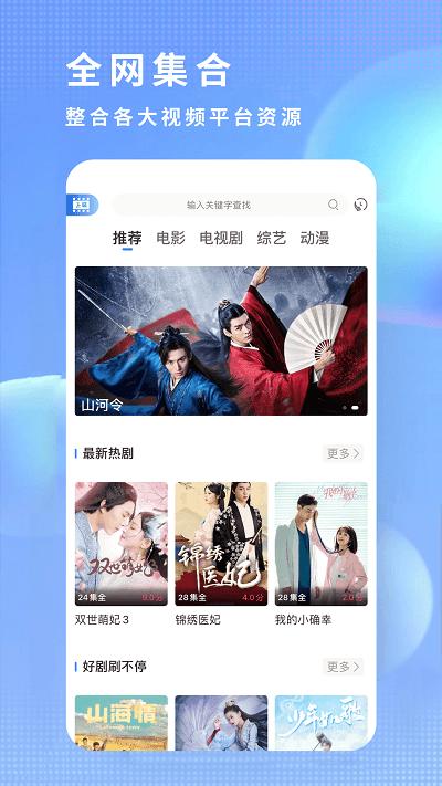 飞瓜影视app免费下载