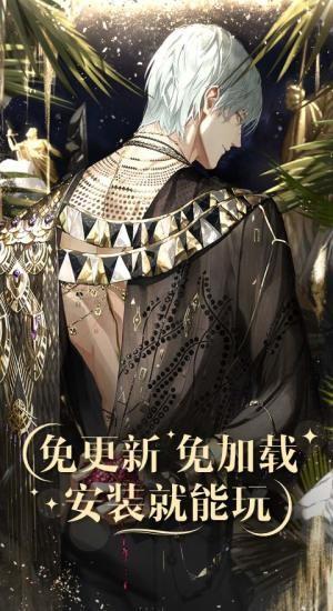 光与夜之恋云游戏官方版 v4.0.0.1041501 安卓版 1