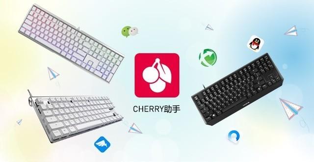 cherry助手软件 v2.6.0.1 官方版 0