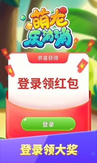 萌龙乐消消最新版2021 v3.8.6 安卓版 0