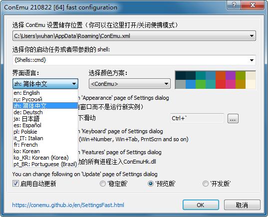 ConEmu中文设置
