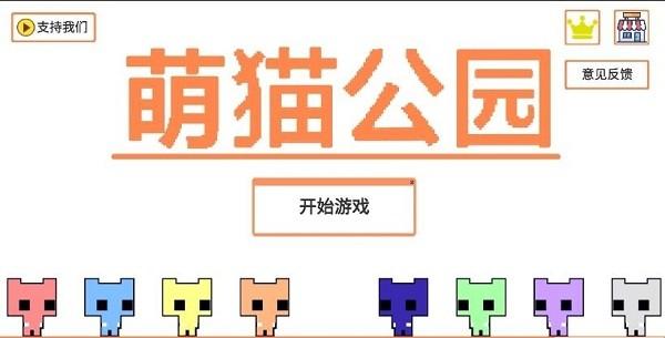 萌猫乐园游戏 v1.06.3 安卓联机版 0