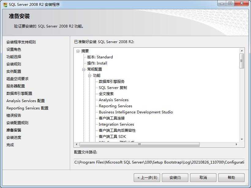 sql server 2008 r2安装包中文完整版