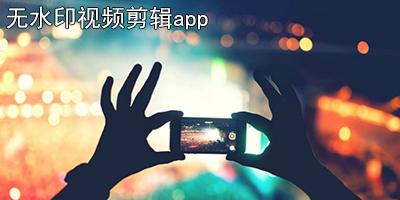 无水印视频剪辑app
