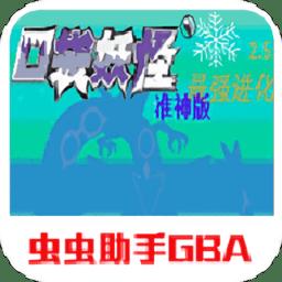 口袋妖怪最强进化2.5准神版(含作弊码)