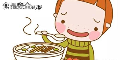 食品安全app