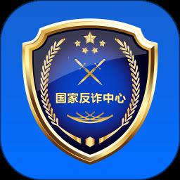 国家反诈中心官方版app