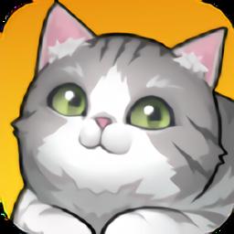 养了个猫游戏v1.0 安卓版
