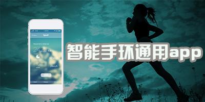 智能手环通用app