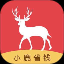 小鹿省钱购物app